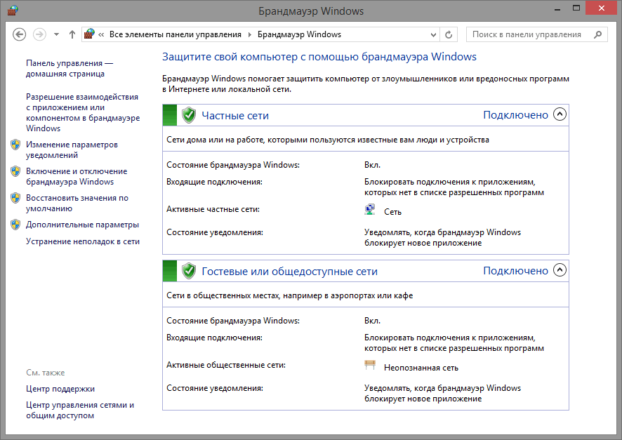 основное_окно_настройки брандмауэра_windows 8