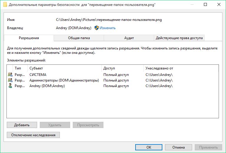 дополнительные-настройки-безопасности-файла