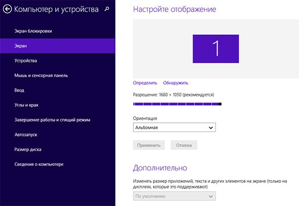параметр-экран