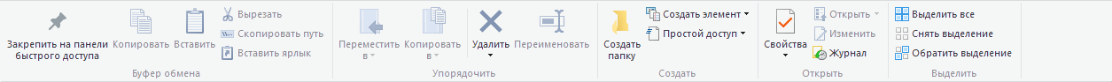 восстановление-файла-проводник
