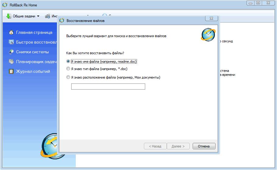 восстановление-файлов