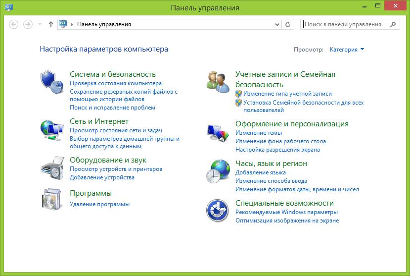 категории-панели-управления
