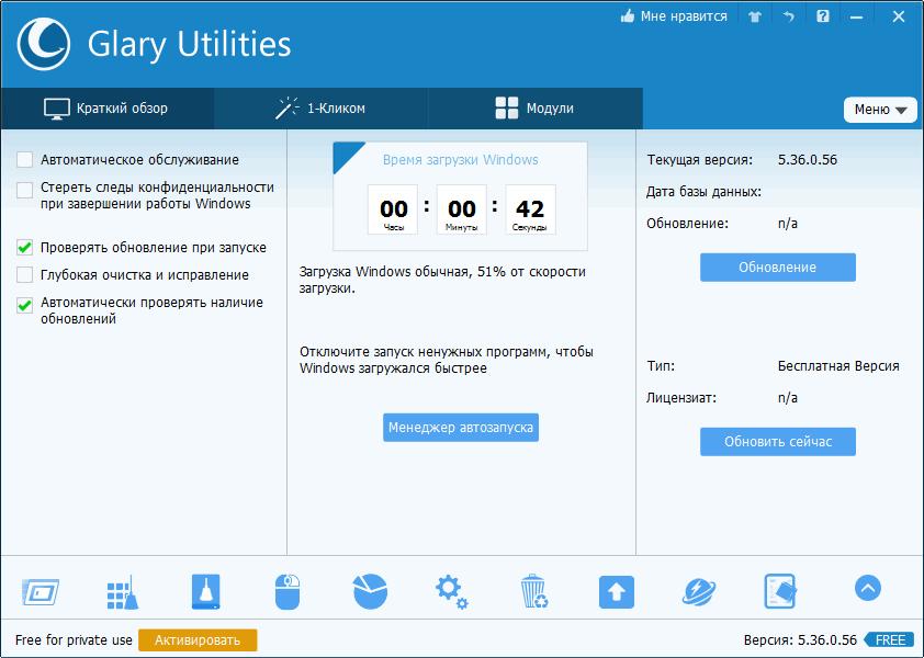 основное-окно-Glary-Utilities