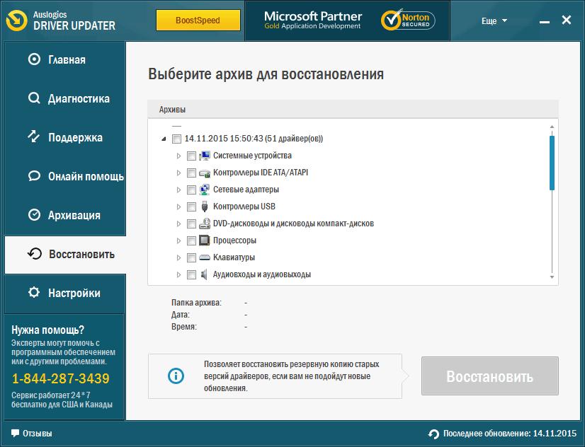 восстановление-драйверов-auslogics-driver