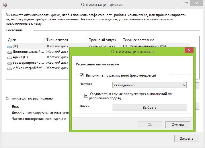 оптимизация-дисков
