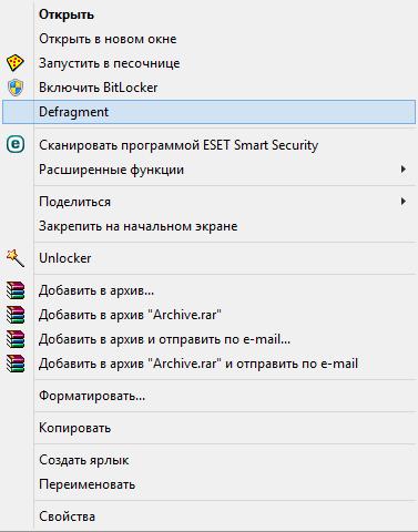 опция_дефрагментирования_в_контекстном_меню