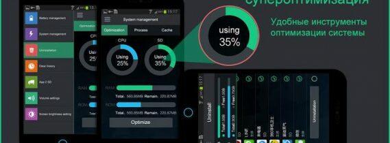 Оптимизация ОС Android