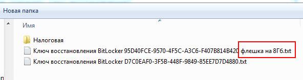 Защита флешки паролем 4