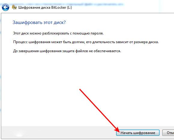 Защита флешки паролем 5