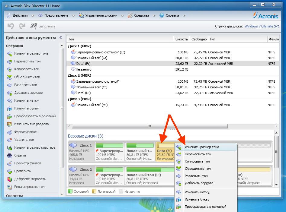 Как перенести систему Windows на другой диск 12