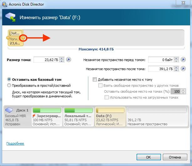 Как перенести систему Windows на другой диск 13