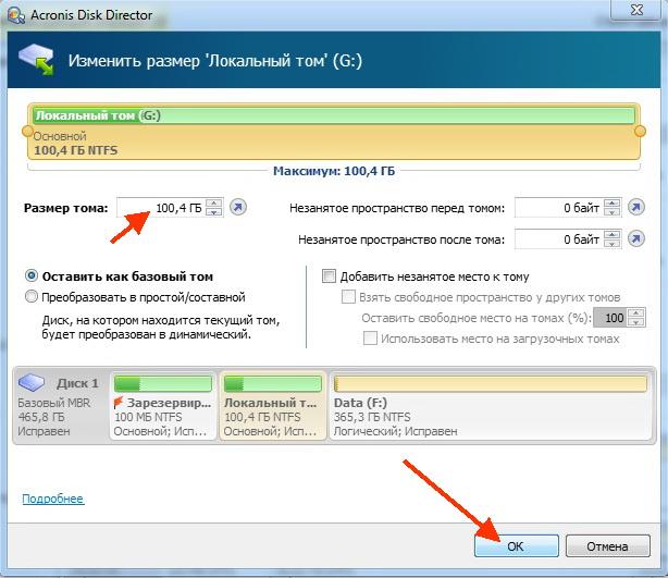 Как перенести систему Windows на другой диск 17