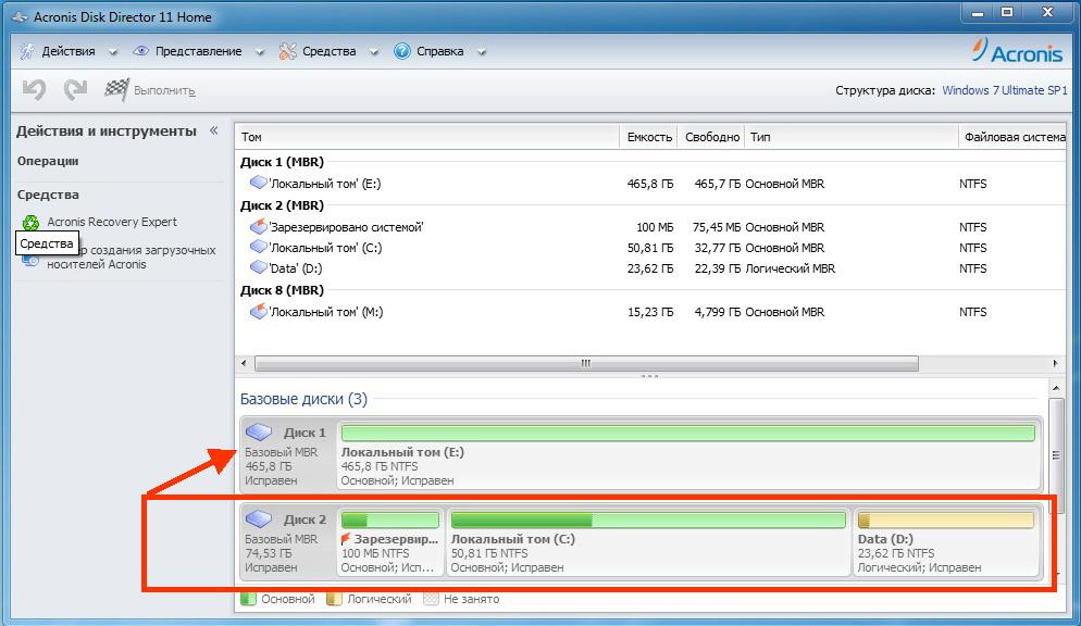 Как перенести систему Windows на другой диск 2