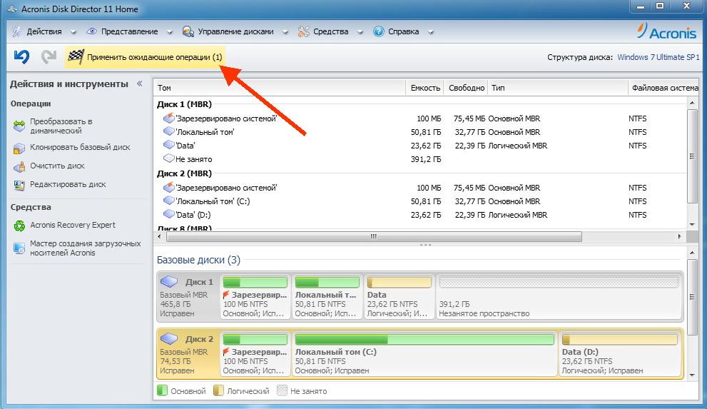 Как перенести систему Windows на другой диск 7