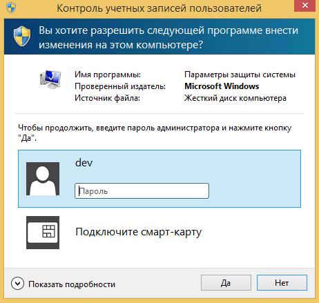 UAC_защита_системы