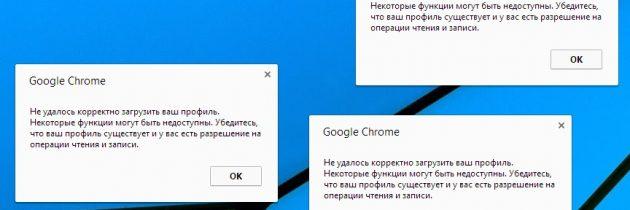 Убираем ошибку Google Chrome — «Не удалось корректно загрузить ваш профиль»