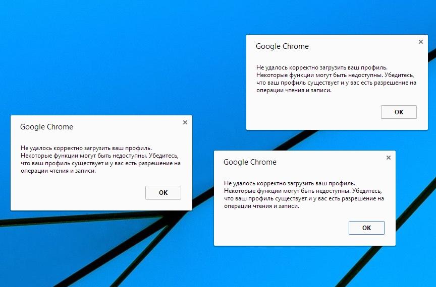Убираем ошибку Google Chrome  2