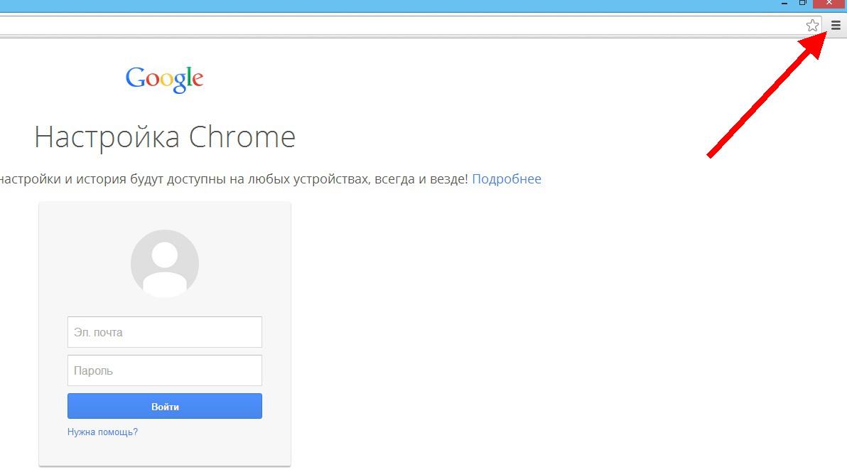Убираем ошибку Google Chrome  3