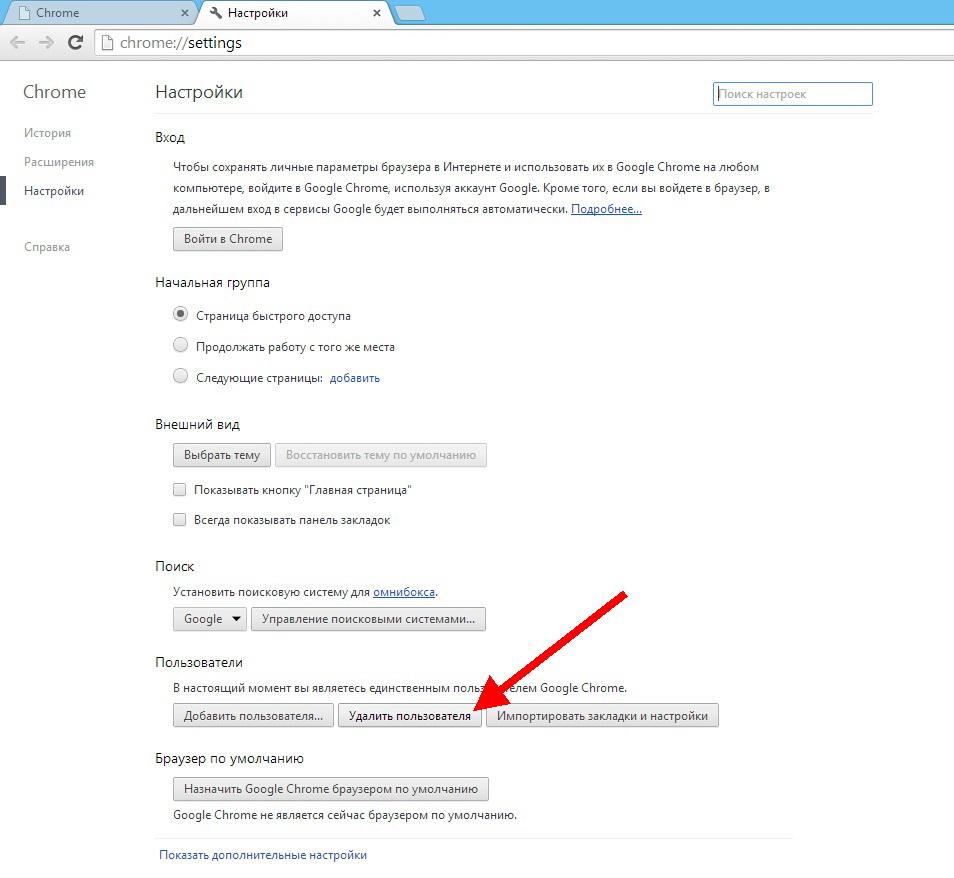 Убираем ошибку Google Chrome  5