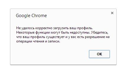 Убираем ошибку Google Chrome