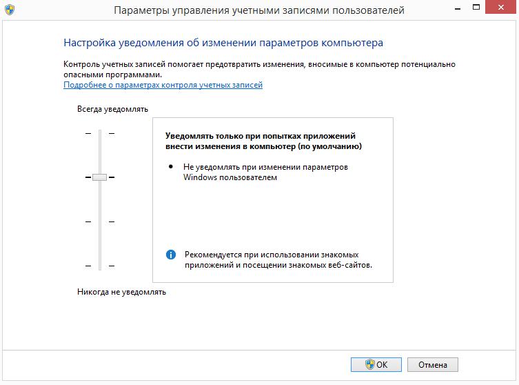 изменение_UAC_Windows8