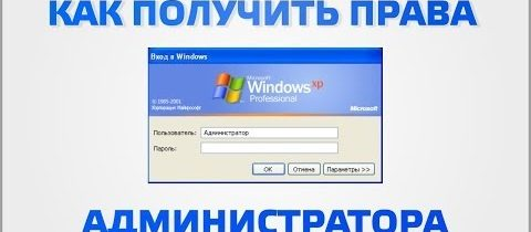 Получение прав Администратора в Windows 8.1