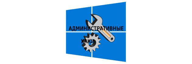Административные твики Windows