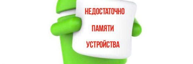 Недостаточно памяти ОS Android