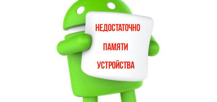 nedostatochno-pamyati-os-android-2
