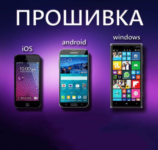pereproshivka-android-2