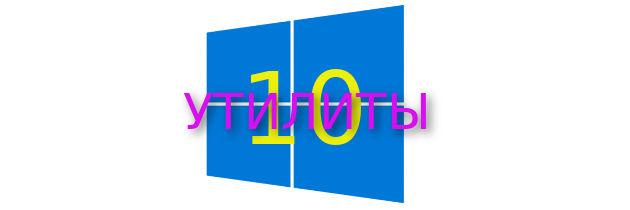 Утилиты для устранения неполадок в Windows 10