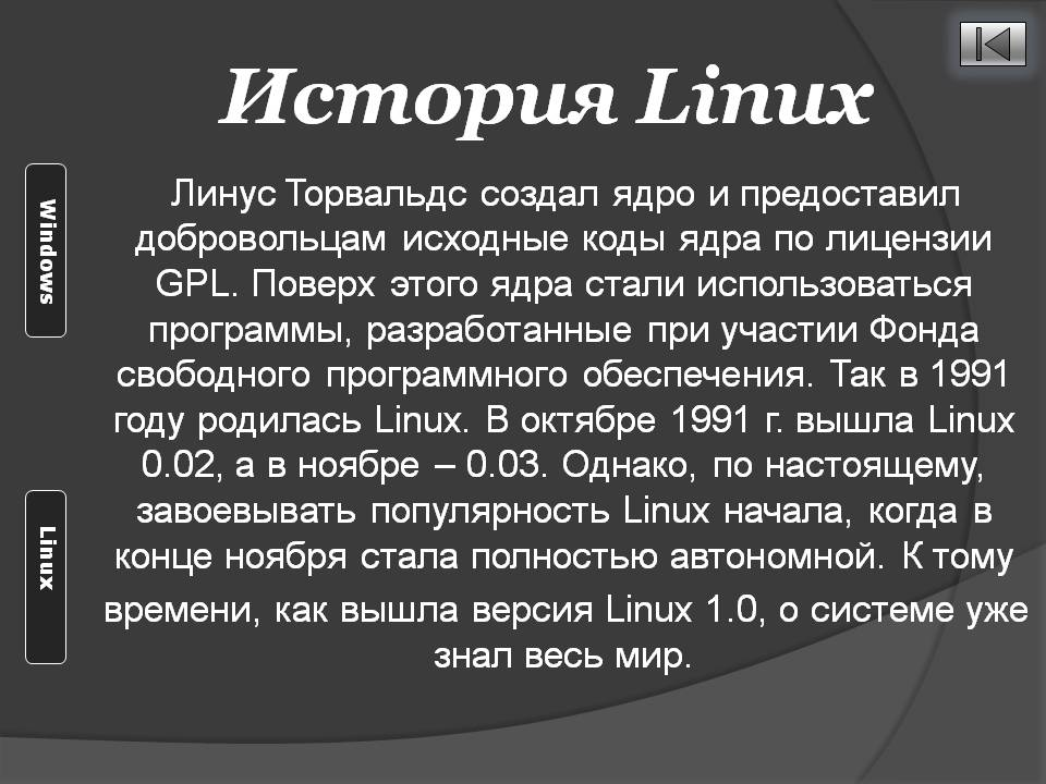 history of linux essay Mac vs windows vs linux three operating systems – windows, macintosh, and linux – dominate the world of computing today but what sets them apart history the first windows system was released in 1985.