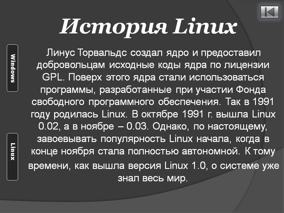 История Линукс