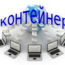 Контейнеры Windows Server и контейнеры Hyper-V