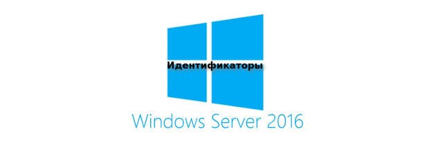 Идентификаторы Windows Server 2016