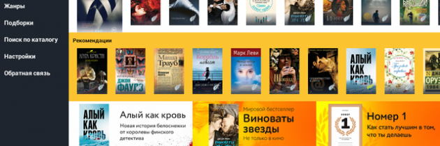 mybook для андроид