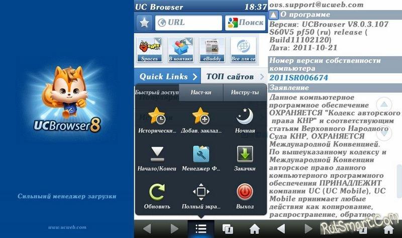 браузер ucweb