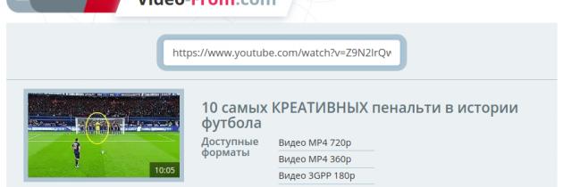 VideoFrom — программа для скачивания видео с Ютуба