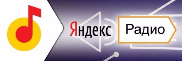 Яндекс Радио