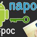 Сброс пароля или графического ключа