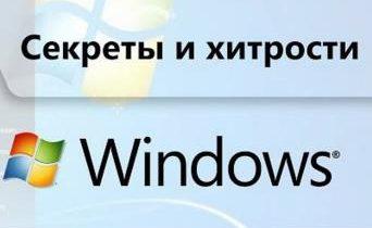 Полезные функции Windows