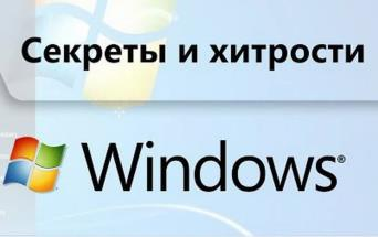 функции Windows