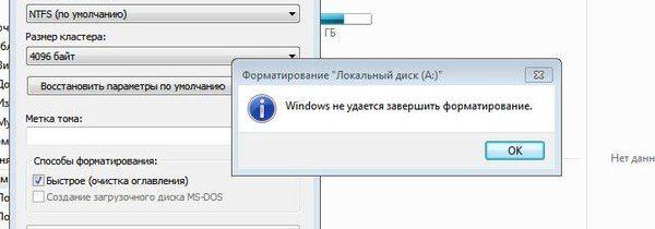 Не удается завершить форматирование
