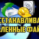 Восстановить утраченные файлы