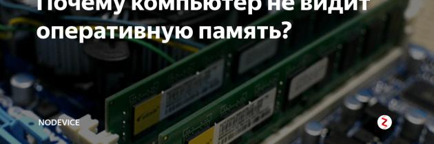Не определяется оперативная память