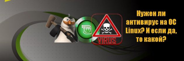 Нужен ли Linux антивирус?