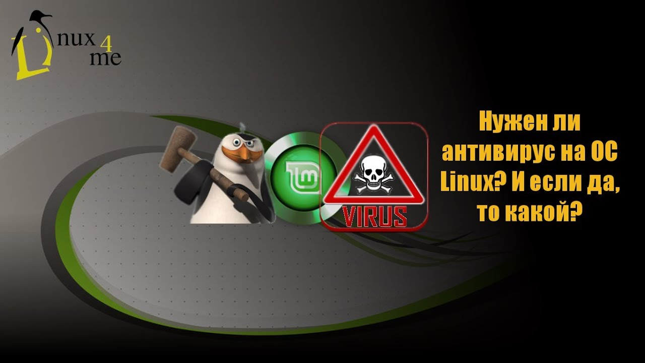 Нужен ли Linux антивирус