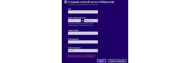 Аккаунт  Microsoft — что хорошего и плохого