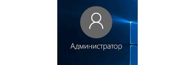 Выбор типов аккаунта Windows 10