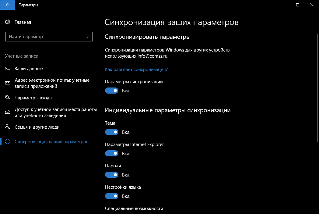 синхронизация windows10